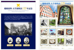 大学部開設125年記念切手は1700円で販売される