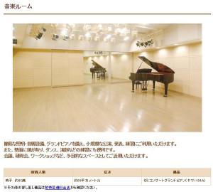 「音楽ルーム(リハーサル室)」のイメージ(神奈川区「かなっくホール」のホームページより)