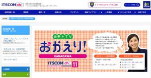 「地モトTV おかえり!KANAGAWA」は平日は6時30分~、18時~、20時~の3回放送中(土日は2回)