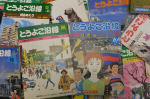 毎号、東横線各駅に焦点を当て地域の情報を徹底的に掲載した