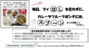 川崎市初となる中学校での完全給食では、生徒がマイ箸とスプーンを持参する形としている(