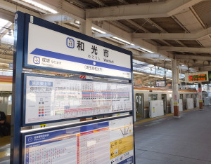 東京メトロの終着駅で、東武東上線との接続駅である和光市駅
