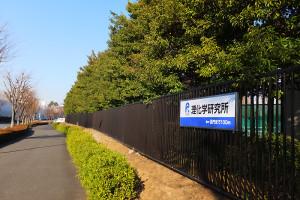 理研の敷地は東京ドーム6個分にもおよぶ