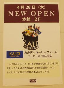4月28日オープンの「カルディ(KALDI)コーヒーファーム」では多彩な食品が扱われる予定
