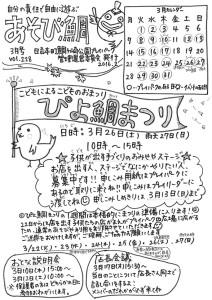 鯛ヶ崎公園プレイパークによるイベントの告知