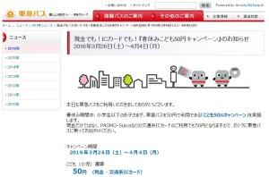 東急バスの「春休みこども50円キャンペーン」のお知らせ