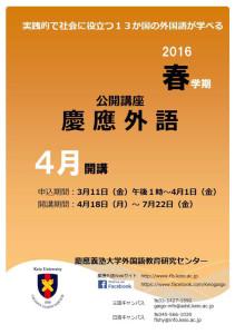 「慶應外語」2016年春期の案内