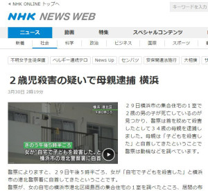 NHKの「NEWS WEB」より