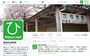 「横浜日吉新聞」パソコンでのツイッター画面。リアルタイムに記事を体感しやすいところが魅力
