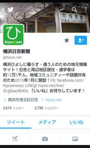 スマホでも情報受発信!「横浜日吉新聞」をツイッターで楽しめます