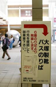 東急線日吉駅の地上改札を出ると、送迎バスのご案内が!大きな看板なので、とても目立ちます