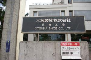 大塚製靴株式会社日吉工場に到着!「ファミリーセール開催中!」の貼り紙が出迎えてくれました