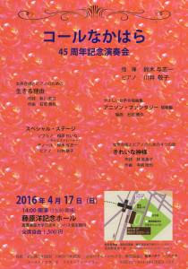 「コールなかはら」45周年記念演奏会は日吉駅からすぐの慶應日吉キャンパス・協生館内の藤原洋記念ホールにて開催