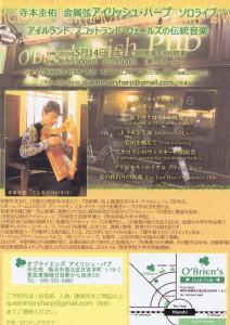 記念すべき日吉での初ライブ!来月5/14(土)の午後に、普通部通り近くのオブライエンズ アイリッシュ・パブ(日吉本町1)にて、寺本さんによる金属弦ハープのソロライブを開催。要予約。ギネスビール片手に伝統と歴史の楽器の音色を楽しめる