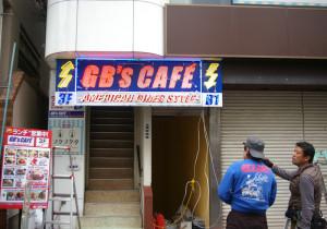 GB'sCAFE(ジービーズカフェ)の拡張が決まった日光ビルには、2階にプクプク亭が入店している。スーパーながえ向かい、日吉駅から徒歩2分程度の場所にある