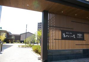 いよいよ日吉・綱島からも比較的近い樽町に、綱島源泉「湯けむりの庄」がオープン。駐車場は広々213台と多くの来客を想定している。綱島駅からは徒歩18分、バスは樽野谷バス停からすぐの場所にある