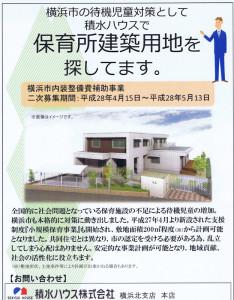 横浜市も待機児童増加に本格的に対策に動き出している。保育所建築用地募集の案内(積水ハウス横浜北支店)