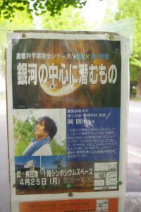 慶應科学講演会シリーズ「銀河の中心に潜むもの」の立て看板