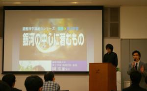 慶應義塾高校の松本直記先生から、今回の登壇者・岡教授の紹介がありました