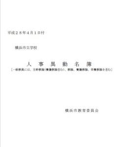 横浜市教育委員会から公表された2016(平成28)年度の人事異動名簿