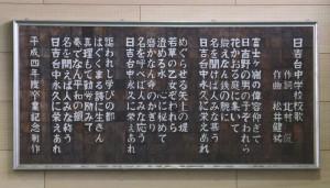 日吉台中の体育館内に飾られている校歌の歌詞