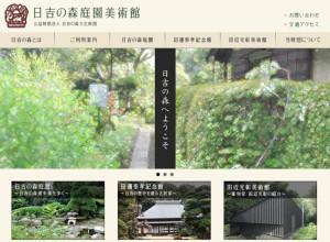 田邊家住宅の建物は「日吉の森庭園美術館」として広く公開されている
