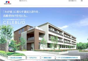 積水ハウスによるサービス付き高齢者向け住宅「セレブリオ(CELEBLIO)」のイメージ