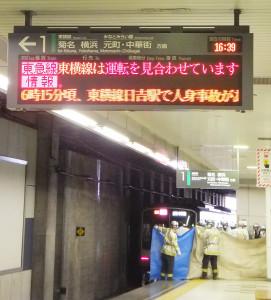 日吉駅の1番線(横浜方面)ホームでは意図的とみられる「人身事故」が度々発生している(写真は2012年)