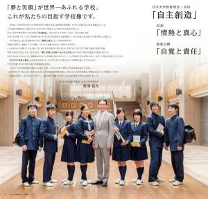 日本大学中学・高校の2016年学校紹介パンフレットより(電子ブック版はこちら)