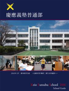 慶應普通部の2016年学校紹介パンフレットより(PDFファイルあり)