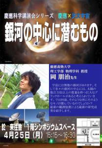 科学講演会「銀河の中心に潜むもの」のチラシ