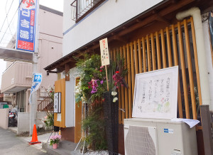 4月17日にオープンしたばかりの和食店「ゆり根」