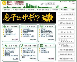 神奈川県警のホームページにはさまざまな統計が公開されている