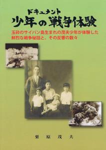母が遺した手記と1枚の家族写真を足掛かりに2012年には1冊の本にまとめた