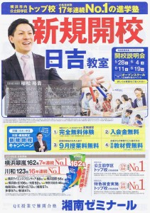 新聞各紙に折り込まれた湘南ゼミナール日吉の開校を知らせるチラシ