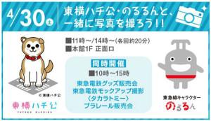 4月30日(土)の11時と14時の2回、人気キャラクターが正面玄関にやってくる(日吉東急のチラシより)