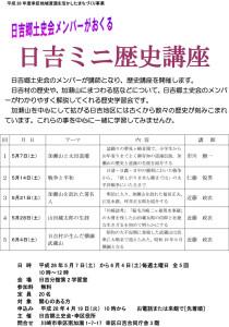 5月7日(土)から6月4日(土)まで毎週土曜日の10時から行われる「日吉ミニ歴史講座」のチラシ