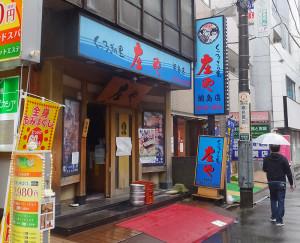 「庄や綱島店」は5月15日で閉店し、6月中旬からは「とり家ゑび寿(えびす)」という居酒屋で再オープン予定