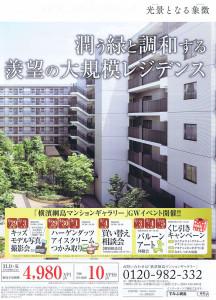 「シティテラス横濱綱島ガーデンズ/シーズンズ」(住友不動産)では、綱島駅近くのマンションギャラリーで連日来場者イベントを実施する