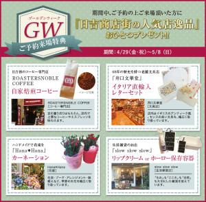 「プラウド日吉」(野村不動産)のモデルルーム来場者向けにGW中のみ行われるユニークなプレゼント企画
