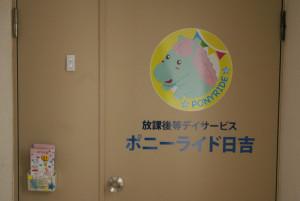 """ポニーライド日吉では季節のイベントも行い、「療育」の実践のほか、アットホームな""""学びの場も意識して作っているとのこと。送迎は日吉・綱島(鶴見川以北)、川崎市内でも日吉に隣接している近い場所であれば対応可能とのこと(2016年5月6日現在)"""