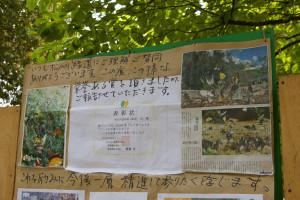 「松の川遊歩道(緑道)の会」が、東急電鉄の地域の緑化活動を支援する2015年度『みど*リンク』アワードを受賞したことを展示(リンクは東急電鉄サイト)