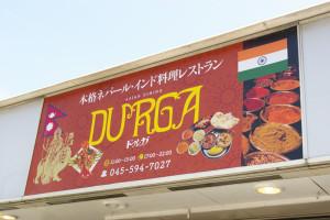 本格ネパール・インド料理レストラン「ドルガ(DURGA)」色鮮やかな美しい看板にちゃんと変わっていました!