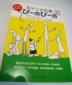 創刊当時のエピソードは、書籍「親たちが立ち上げたおやこの広場びーのびーの」(ミネルヴァ書房)に詳しい