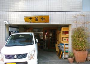 中山さんが経営するアンティークショップ「古美楽(こびらく)」。実は日吉中央通りからは少し離れたところにある。日吉の子どもたちが多く遊びにやってくるという