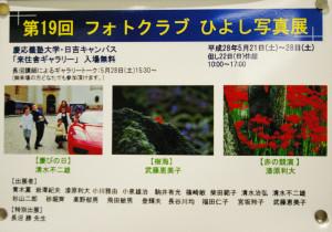 横浜市営地下鉄グリーンライン日吉駅に掲示されたポスター。慶應日吉キャンパスで5月21日(土)、5月23日(月)~28日(土)まで開催。最終日となる28日(土)の15時30分からは講師の長沼勝(つよし)さんが来場、ギャラリートークを実施。ぜひお越しくださいとのこと