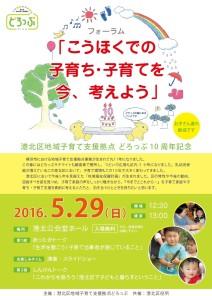 """横浜市港北区での子育てや「子育ち」について考えるイベント。5月29日(日)13時からの開演。お子さん連れでの参加大歓迎!第1部と第2部の間にはサックス演奏やスライド上映もあり、子育てを一緒に考えるパネリストやコーディネーターらと""""熱い""""時間を共有することができそう"""