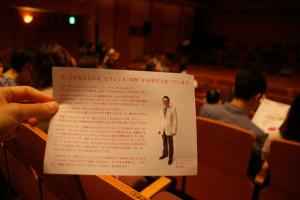 いよいよ会場内の座席に到着!配られたリーフレットの中には、企画・総合演出・プロデューサーの清水豊史さんの熱いメッセージも
