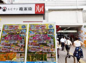 いよいよ綱島の夏祭りシーズンがスタート!綱島駅近くには 「2017つなしまサマーフェスティバル」の大きな看板や横断幕が