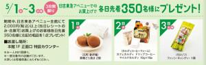 5/1(日)から3(火・祝)までの3日間、毎日先着350名に2000円以上の購入でプレゼントがもらえる